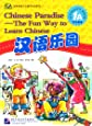 Chinese Paradise - The Fun Way to Learn Chinese - Student's Book 1A (+ CD)