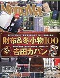 Mono Max (モノ・マックス) 2012年 12月号 [雑誌]