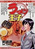 ラーメン王子(1) (カドカワデジタルコミックス)