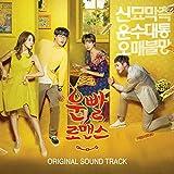 運勢ロマンス OST (MBCドラマ) (韓国盤)