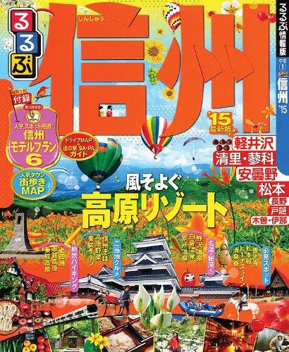 るるぶ信州'15 (国内シリーズ)