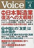 Voice ( ボイス ) 2010年 04月号 [雑誌]