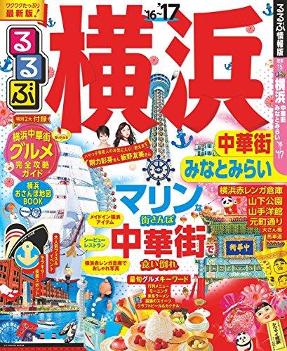 るるぶ横浜 中華街 みなとみらい'16~'17 (るるぶ情報版(国内))
