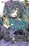 トリニティ・ブラッド(18) (あすかコミックス)