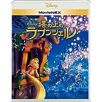 塔の上のラプンツェル MovieNEX [ブルーレイ+DVD+デジタルコピー(クラウド対応)+MovieNEXワールド] [Blu-ray]