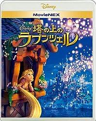 塔の上のラプンツェル MovieNEX [ブルーレイ+DVDデジタルコピー(クラウド対応)+MovieNEXワールド[Blu-ray]