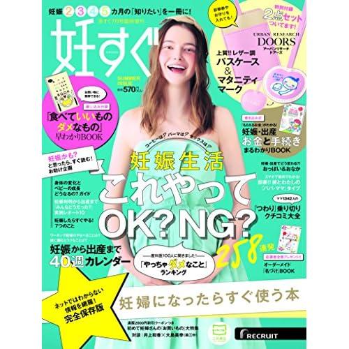 妊すぐ 2016年 07 月号 [雑誌]: 赤すぐ 増刊