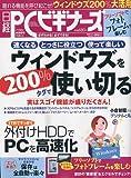 日経PCビギナーズ 9月号