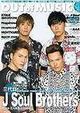 MUSIQ? SPECIAL OUT of MUSIC (ミュージッキュースペシャル アウトオブミュージック) Vol.32 2014年 08月号