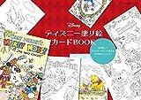 ディズニー塗り絵カードBOOK (ブティックムック)