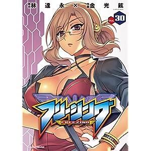 フリージング30 (ヴァルキリーコミックス)