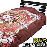 訳あり 正規品 毛布 ダブル 遠赤綿入2枚合せマイヤー毛布 鏡柄 180cm×230cm (ピンク)