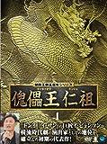傀儡王 仁祖 DVD-BOX 1[DVD]