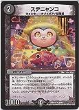 デュエルマスターズ ステニャンコ/第3章 禁断のドキンダムX(DMR19)/ シングルカード