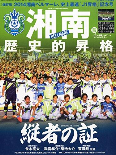 湘南ベルマーレ J1昇格記念号 2014年 11月号 [雑誌] -