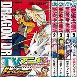 DRAGON DRIVE(ドラゴン ドライブ) 未完結セット(ジャンプコミックス)