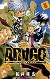 ARAGO(6) (少年サンデーコミックス)