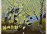 谷内六郎カレンダー2015 ([カレンダー])