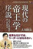 現代の帝王学序説 (幸福の科学大学シリーズ 66)