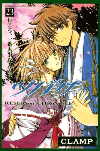 ツバサ 23―RESERVoir CHRoNiCLE (23) (少年マガジンコミックス)CLAMP