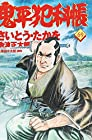 コミック 鬼平犯科帳 第69巻 2006-09発売