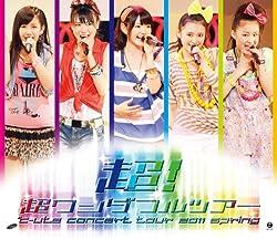 ℃-uteコンサートツアー2011春『超!超ワンダフルツアー』 [Blu-ray]