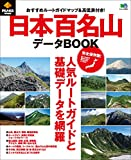 日本百名山データBOOK[雑誌] エイ出版社のアウトドアムック