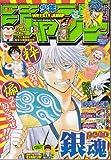週刊少年ジャンプ 2011年7月11日号 NO.29