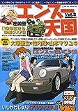 エンスー天国 VOL.2—新感覚カー・コミック・マガジン (NEKO MOOK 1401)