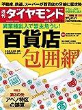 週刊ダイヤモンド 2014年 6/7号 [雑誌]