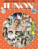 JUNON (ジュノン) 2012年 11月号 [雑誌]