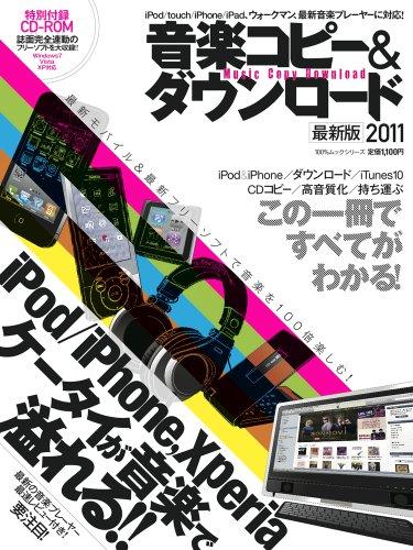 音楽コピー&ダウンロード 2011 (100%ムックシリーズ) [大型本] / 晋遊舎 (刊)