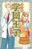 学園王子(11) (講談社コミックスデラックス)