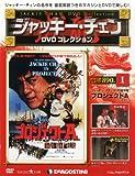 ジャッキーチェンDVD 創刊号 (プロジェクトA) [分冊百科] (DVD付)