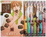 失恋ショコラティエ コミック 1-8巻セット (フラワーコミックスアルファ)