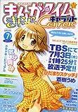 まんがタイムきらら Carat (キャラット) 2008年 07月号 [雑誌]