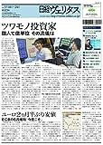 日経ヴェリタス 2014年5月18日号