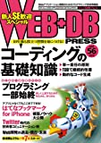 WEB+DB PRESS Vol.56 - 4774142107
