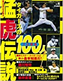 プロ野球100人タイガース猛虎 (NIKKAN SPORTS GRAPH)