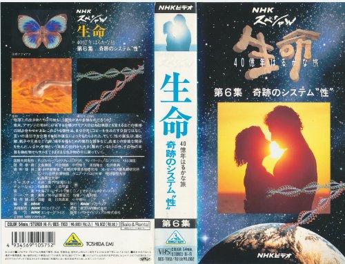 生命〜40億年はるかな旅〜第6集「奇跡のシステム 性 」 [VHS]