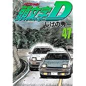 頭文字D(47) (ヤンマガKCスペシャル)
