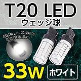 T20 LED ウェッジ球 33W 高輝度 5730チップ T20 シングル 33W ホワイト