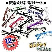 伊達メガネ12個入り 福袋セット ET-187【伊達めがね】【伊達眼鏡】【ダテメガネ】【度なし】ケース付き