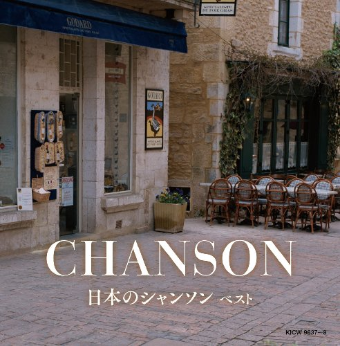 日本のシャンソン
