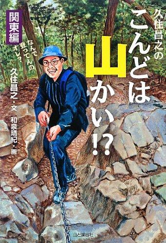 久住昌之のこんどは山かい!? 関東編