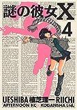謎の彼女X(4) (アフタヌーンコミックス)