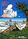 島田紳助のレギュラー番組の打ち切り・休止・継続の噂…後継者として東野幸治やロンブー田村淳の名前も!
