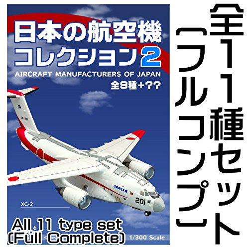 日本の航空機コレクション2 [全11種セット(フルコンプ)]