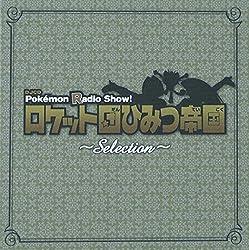 Pokemon Radio Show! ロケット団ひみつ帝国 Selection