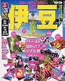 るるぶ伊豆 '09 (るるぶ情報版 中部 11)